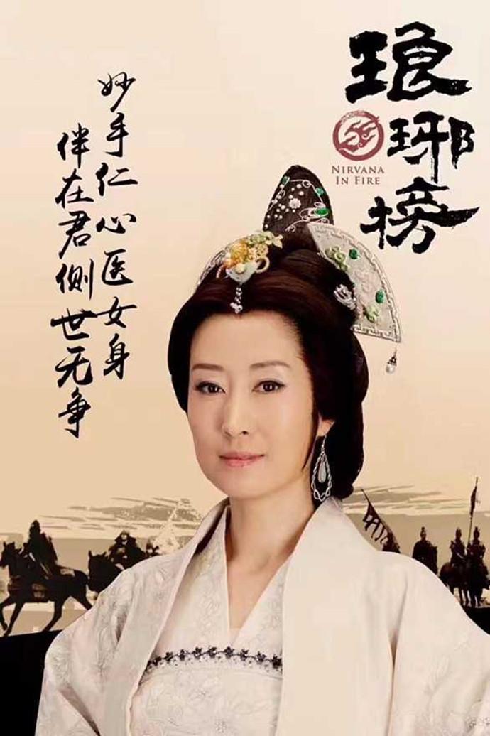 刘敏涛琅琊榜静妃娘娘