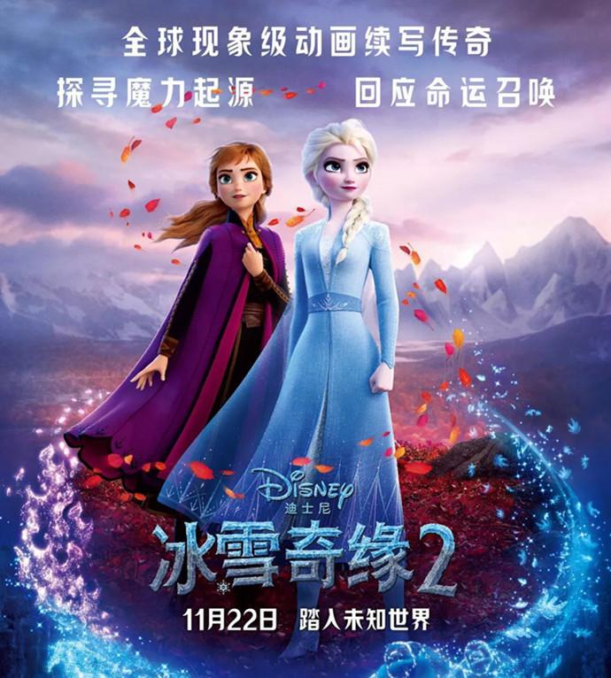 冰雪奇缘2宣传海报