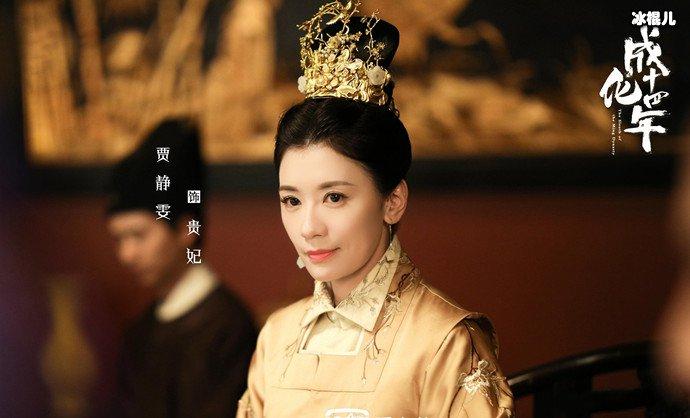 贾静雯《成化十四年》剧照