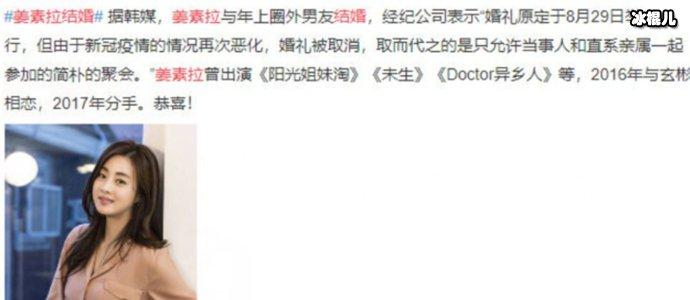 姜素拉未婚夫是医生
