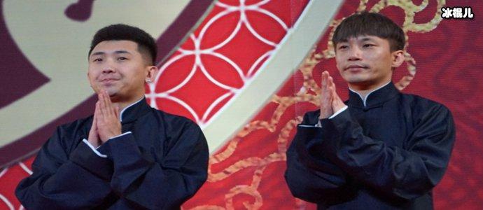 德云尚九熙和他的搭档